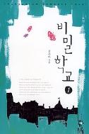비밀 학교1-2(완결)-김은아-