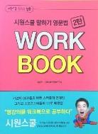 시원스쿨 말하기 영문법 2탄 WORK BOOK #