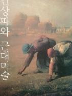 인상파와 근대 미술 : 오르세 미술관 한국전
