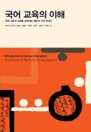 국어 교육의 이해 - 국어 교육의 미래를 모색하는 열여섯 가지 이야기 (인문/큰책/2)