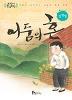 어둠의 혼 - 교과서 한국문학 5 (아동/2)