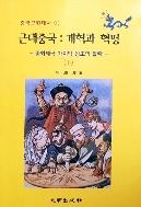 근대중국 - 개혁과 혁명 (下) 중화제국 마지막 왕조의 몰락 / 신승하 / 대명출판사