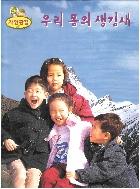우리 몸의 생김새 (도담도담 자연관찰, 56)   (ISBN : 9788981841706)
