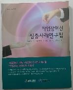 작업장혁신 심층사례연구집 :매일유업,양지노인마을,유한킴벌리,이마트