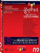 2019 경록 공인중개사 1차 정통기본서 민법 및 민사특별법 #