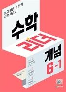 개념 수학리더 초등 수학 6-1 (2022년) ★선생님용★ #