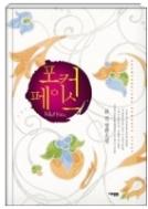 포커 페이스 - 류진 장편소설(핸드북) 초판 1쇄