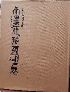 남전 원중식 유작전 -遊於藝 -예에 노닐다. - 1960~2013- 예술의전당- -초판-절판된 귀한책-아래사진참조-