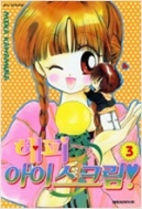 해피 아이스크림 1-3(완결)카와무라 미카