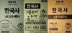 한국사 세트 (단원별문제풀이+기출문제분석반+실전모의고사) [전3권]