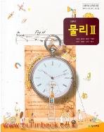 2017년형 8차 고등학교 물리 2 교과서 (천재교육 곽성일) (436-2)