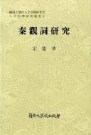 진관사연구 (영남대학교 인문과학연구소 인문과학연구총서 3) (1989 초판)