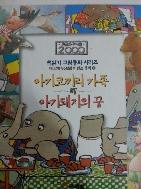 아기코끼리 가족 / 아기돼지의 꿈 - 프뢰벨 베이비스쿨 책읽기 그림동화 1 단계