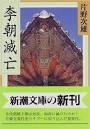 조선멸망(李朝滅亡:新潮文庫) 초판(1997년)