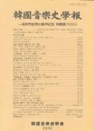 한국음악사학보 제29집 일해송방송박사화갑기념특집호