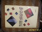 언어문화사 / 멋진인생 / 이시형 인생처방에세이 -88년.초판.설명란참조