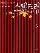 스펙트럼1-3 (완결) -윤경수-
