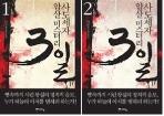 사도세자 암살 미스터리 : 3일 1,2 (전2권) 세트 - 이주호 장편소설