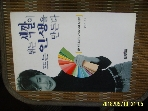 명진출판 / 튀는 색깔이 뜨는 인생을 만든다 / 김민경 지음 -99년.초판