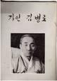 가인 김병로 초판(1983년:하단참조)