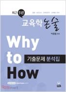2014 이경범 최근5년 Why to How 교육학논술 기출문제분석집