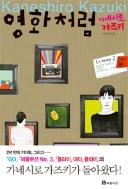 영화처럼 (일본소설/양장본/상품설명참조/2)