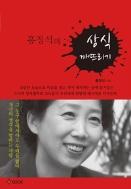 홍정석의 상식 깨뜨리기 (인문/2)