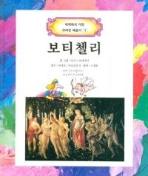 한국몬테소리 세상에서가장위대한예술가 31권 특a급 전권불량없이아주깨끗