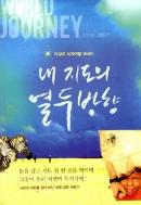 내 지도의 열두방향 - 박정석 세계여행 에세이 (여행/상품설명참조/2)