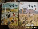 글송이 -2권/ 상록수 상. 하 / 심훈 소설. 그림 이은천 -아래참조