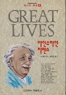 아인슈타인 지멘스 - 위대한 생애 9