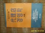 행림출판 / 대리점 경영학 / 김경욱 지음 -87년.초판. 꼭상세란참조