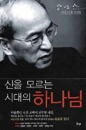 신을 모르는 시대의 하나님 - 강영안의 사도신경강의 1 (종교 /2)