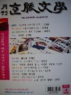 한맥문학 2015년 4월호
