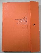 2013 특수교육대상학생을 위한 진로정보 : 엔지니어,건설,생산직  (ISBN: 9788963554556)