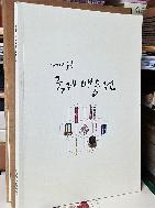 제14회 국제매듭전 -한국, 중국, 일본작품- 전통공예 도록- -새책수준-절판된 귀한책-아래사진참조-