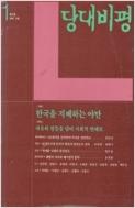 당대비평 창간호 - 1997년 가을