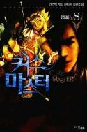 커스 마스터 1-8 (완결) ☆북앤스토리☆