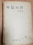 속담사전 (최근학) 경학사초판1968 희귀본