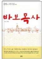 바보목사 - 김상수 목사와 안양일심교회의 성장기를 담은 평전 초판1쇄