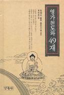 영가천도와 49재 (불교/양장본/상품설명참조/2)