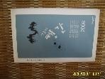 책나무출판사 / 마음의 행간 2008년 가을 제2집 / 민영기 외 19인 -설명란참조