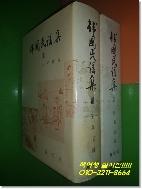 한국민요집 3 (가사만 있음)(임동권 편/1975년초판