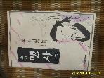 새빛문화사 / 소설 맹자 (상) 거문고의 가락에 실어 / 김영수 지음 -아래참조
