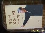 삼연출판사 / 가슴이 넓은 사람 이야기 / 한광옥 지음 -98년.초판