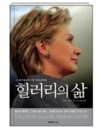힐러리의 삶 - 힐러리의 삶은 성공하는 리더의 가장 완벽한 패권 전략 지침서!(양장본) 초판 2쇄