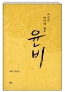 조선의 마지막 황후 윤비 - 고결한 그녀의 숨결을 고스란히 되살린 서충원 장편소설 1판2쇄