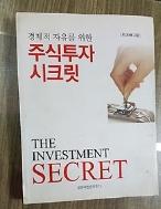 경제적 자유를 위한 주식투자 시크릿 /(CD 없음/정재호/사진참조/하단참조)