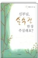 신부님 손수건 한 장 주실래요 - 신부인 저자가  월간지 「참 소중한 당신」 등에 실었던 글을 모은 책 초판 2쇄