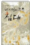 네 사람이 누운 침대 - 모두 7편의 작품을 수록한 박영애 소설집 초판